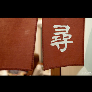 中目黒にある居酒屋「炭火焼 尋」のイメージ動画つくりました!のイメージ