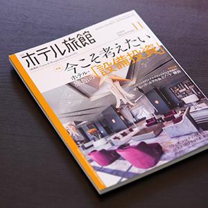 月刊ホテル旅館2020Novemberのイメージ
